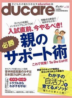 ducare(デュケレ) 2013年12月18日発売号 表紙