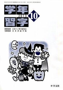 学年習字 10月号 (2013年10月01日発売) 表紙