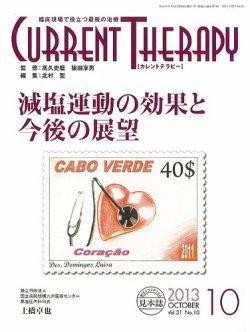 月刊カレントテラピー Vol.31 No.10 (2013年10月01日発売) 表紙