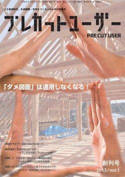 プレカットユーザー Vol.1 (発売日2013年01月31日) 表紙
