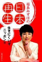 福島みずほの日本再生~生きにくいぞニッポン!! 2004年06月04日発売号 表紙