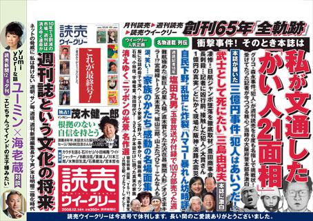 読売ウイークリー | Fujisan.co....