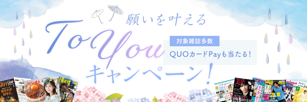 願いを叶えるToYouキャンペーン!QUOカードPayも当たる!