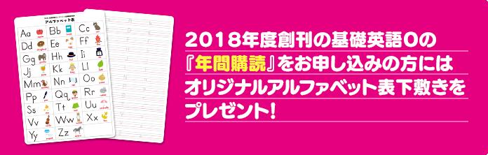 2018年度創刊の基礎英語0の『年間購読』をお申し込みの方にはオリジナルアルファベット表下敷きをプレゼント!