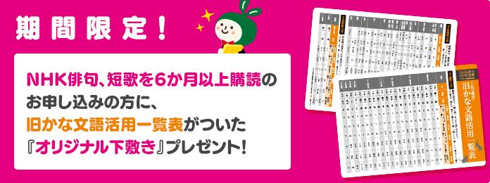 期間限定! NHK俳句、短歌を6か月以上購読のお申し込みの方に、旧かな文語活用一覧表がついた『オリジナル下敷き』プレゼント!