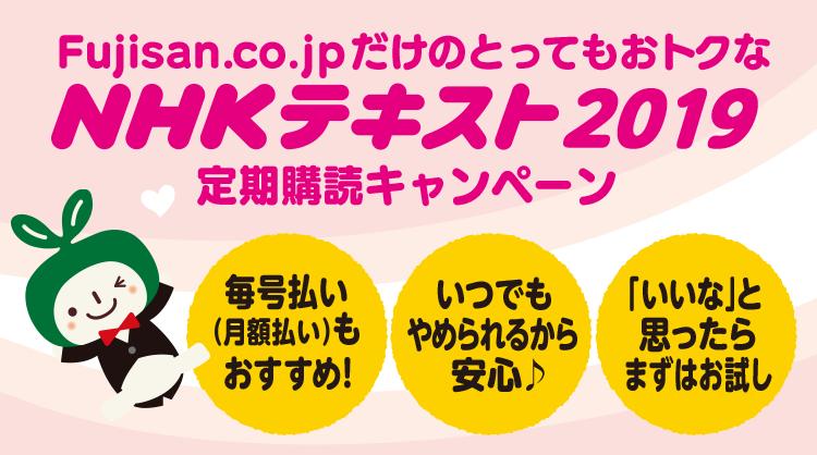Fujisan.co.jpだけのとってもおトクな「NHKテキスト2018」定期購読キャンペーン!