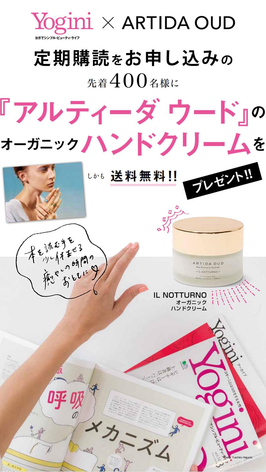 ヨギーニ 定期購読キャンペーン!もちろん送料無料!   雑誌/定期購読 ...